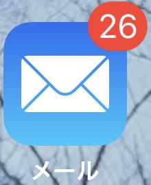 スマホのメールの通知マークが消えません、どうすればいいですか? ちゃんと来ているメールは全部間違いなく開封しています
