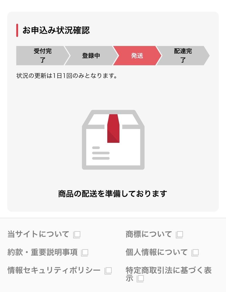 ワイモバイル オンラインストアで機種変更(分割)申し込みをしました。 お申込み状況を確認すると発送という項目まで進んでおり、商品の配送を準備しております と表示されたのですが、これは審査に通って...
