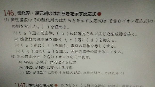 高校化学、酸化還元反応の問題です 146番がよく分からないので 教えてください さくら教育のテキストです