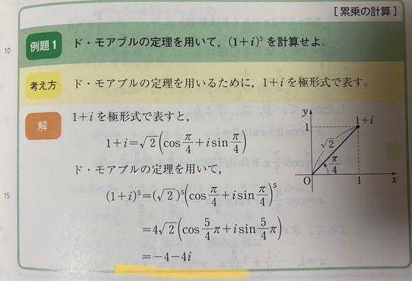 この問題はなぜ最後-4-4iになるんですか?