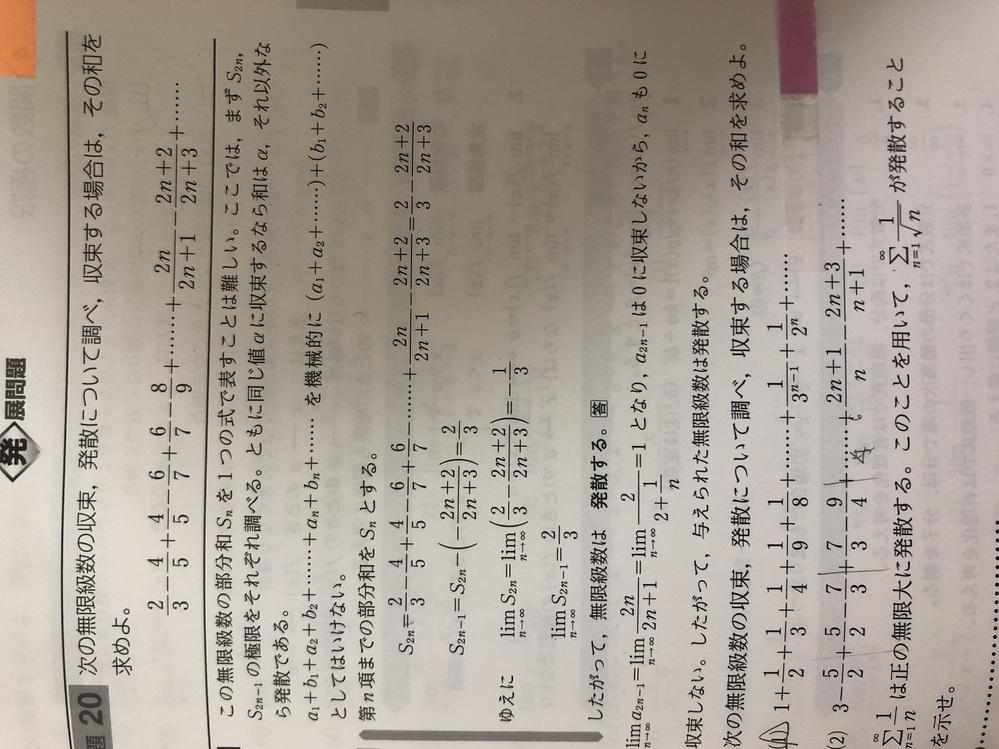 高校数学3の質問です。 写真の20番のような問題でS2nが0に収束しないことがわかったらS2n-1を求めずに、0に収束しないから発散すると答えてもいいですか。