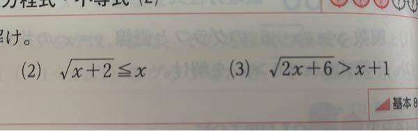 数Ⅲ 無理方程式 不等式の問題です。 xの範囲の出し方が解説を見てもよく分かりません 特に(3)の場合分けについて解説をして欲しいです