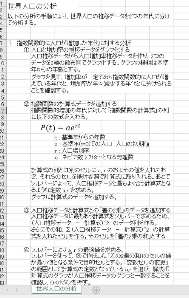 Excel世界人口の分析方法について。 下記の画像の世界人口の分析問題が出されたのですが、Excelでの計算方法が分かりません…。計算式をどう入力するのでしょうか? 下記の画像の説明を、もう少し噛み砕いて教えて頂けますと幸いです。よろしくお願い致します。