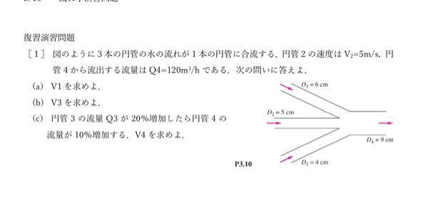 写真の問題がわかりません。 流入の流量=流出の流量を使うことはわかりますが、もう一つの式がわかりません。 一問目ってが解ければ、後の問題は解けると思うので、一問目だけでも教えてください。 よろし...