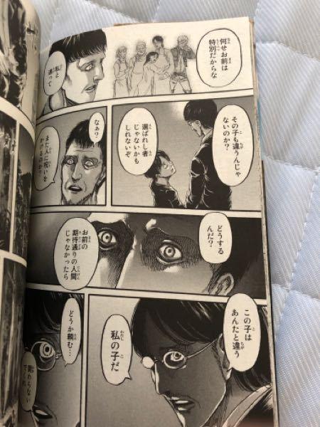 進撃の巨人18巻71話にて キースはなぜグリシャが巨人になれることを知っているのですか?アニメ4期以降のネタバレになってしまう場合はそう答えてほしいです。