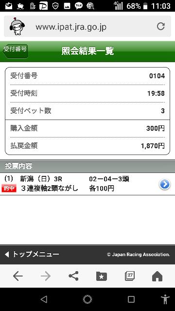 新潟メイン 14―2.4.5.11 なにかいますか?