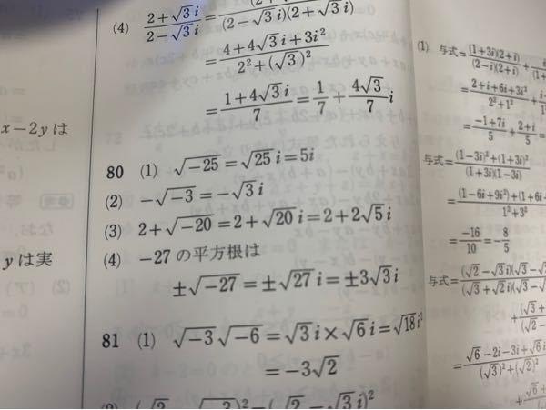 80番の問題はなぜ 5iになるんですか? −1 は i^2 だから√−25は 5i^2 と考えたのですが、 何が違うのでしょうか?