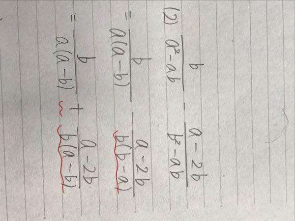 この赤ペンのところが分かりません。 b↑2-abを因数分解したb(b-a)が次の行でb(a-b)になるのでしょうか・・・? 符号が変わる理由も教えて欲しいです。よろしくお願い致します。