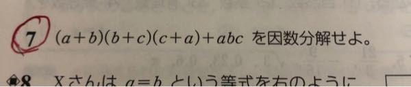この問題がわかりません。 答えを見ても分からないため途中式を入れて教えてくださいますと大変ありがたいです! よろしくお願いします!