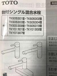 TOTOの混合水栓に別売りで市販のシャワーヘッド(シャワー切り替え蛇口) は取り付け可能ですか?