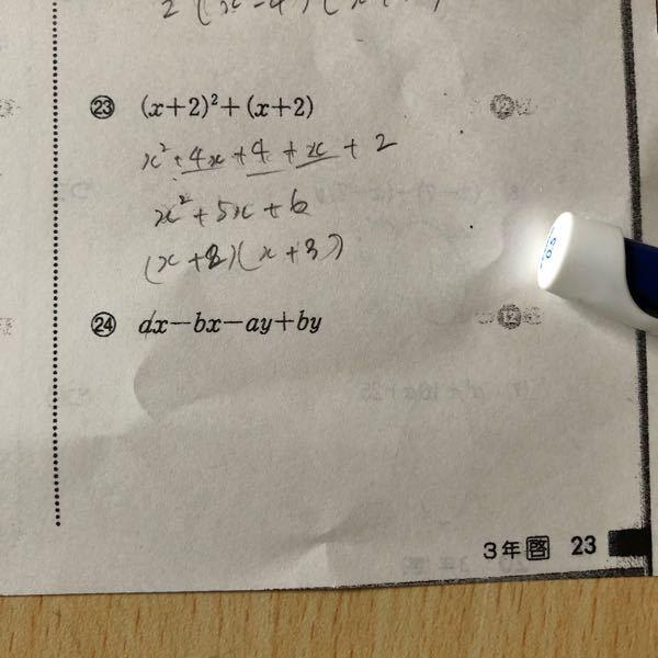 24番どう解くのですか??