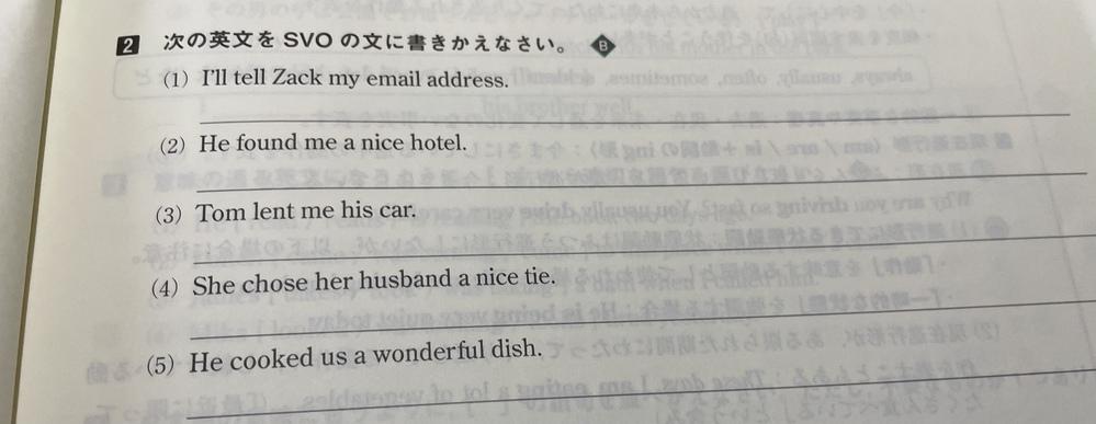 英語のSVOの文に書き換えする問題が分かりません