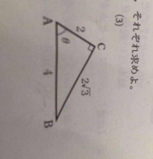 sinθ、cosθ、tanθの値を求めよという問題なんですけど答えがなぜsinθ√3/2、cosθ1/2、tanθ√3になるのかわかりません。誰か解説してください( ;˙꒳˙;)