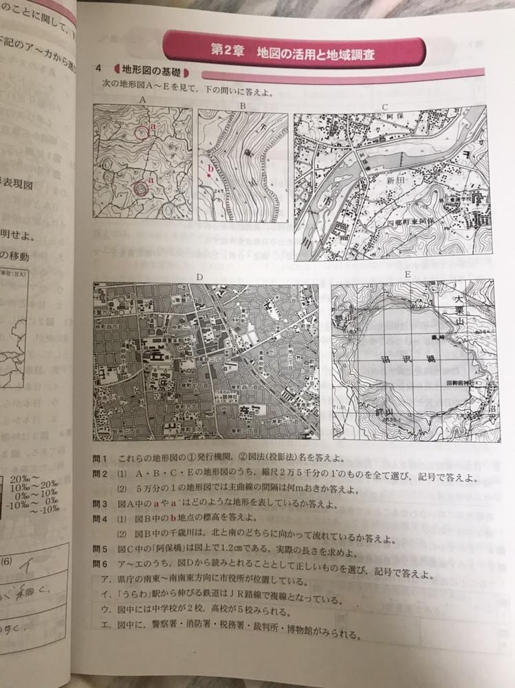 問2(1)の縮尺25000分の1の地形図の見分け方を教えてください。