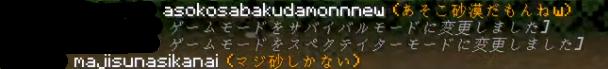 Minecraftでマルチプレイをしているものです。 友人とプレイする時に友人がローマ字で入力するのですが。 ローマ字なのでよみずらくて答えるのが遅くなってしまいます。 ですから横に自動でローマ字を翻訳してくれるデータパック(かMOD)が欲しいのですがyoutubeではそのようなものがありませんでした。 下のように翻訳してくれるものが欲しいです。 知ってる方お願いします。