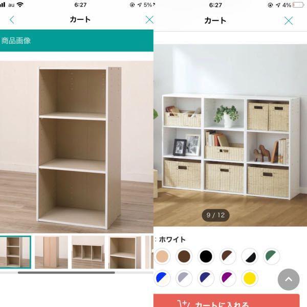 カラーボックスの色、選ぶとしたらどちらを選びますか? 左がベージュで右がホワイトです。