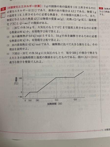 融解熱6.0kJ/molが氷1molを融解するために6.0kjの熱が必要なのはわかるのですが、1mol=18gの出し方がわからないです。問題は(2)です。