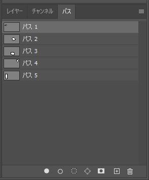 photoshopでパスの一覧からパスとパスと結合することはできませんか? 例えば添付画像のパス1とパス2を結合させて1つのパスにできませんか? レイヤーなら「下のレイヤーと結合」などがありますが パ