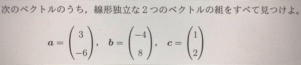 線形独立の組を見つけるという問題なのですが、解き方が分からないので教えて頂きたいです。