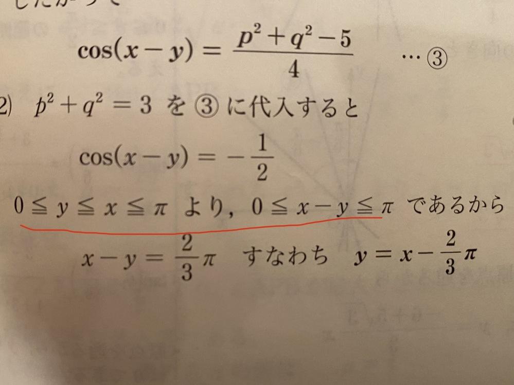 ここの不等式変形がわかりません。 不等式を分けて、マイナス倍してから足したり、試行錯誤しましたが、この形の一般的な処理がわかりません。よろしければご回答お願いします。