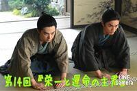 NHK大河ドラマ《青天を衝け》 第14回 『栄一と運命の主君』の感想は?