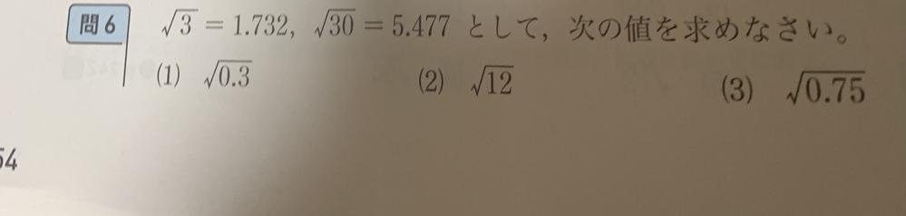 至急お願いします。 写真の(1)の問題の答えと解き方を教えていただきたいです。
