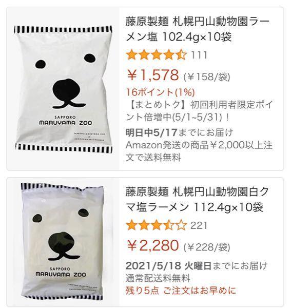 上と下の商品の違いわかる方教えてください! ぱっと見た感じだけですと、重さが違うだけでしょうか?