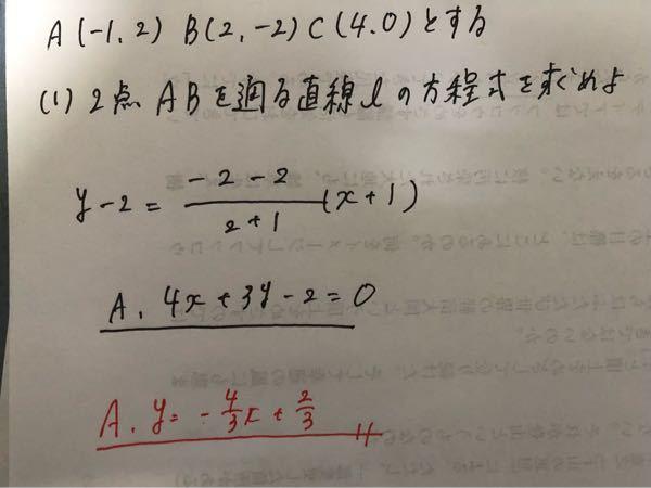この問題について教えてください。 私が求めた答えが黒で回答に書いてあった答えが赤です。なぜ、Y=にしないといけないのですか?