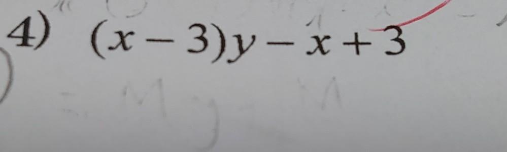 すみません何方かこの因数分解の解き方分かりやすく教えてくださいよろしくお願いいたします。