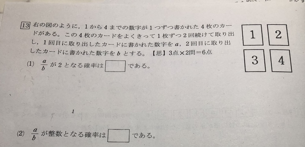 誰か、(1)(2)の回答と、解説お願いします
