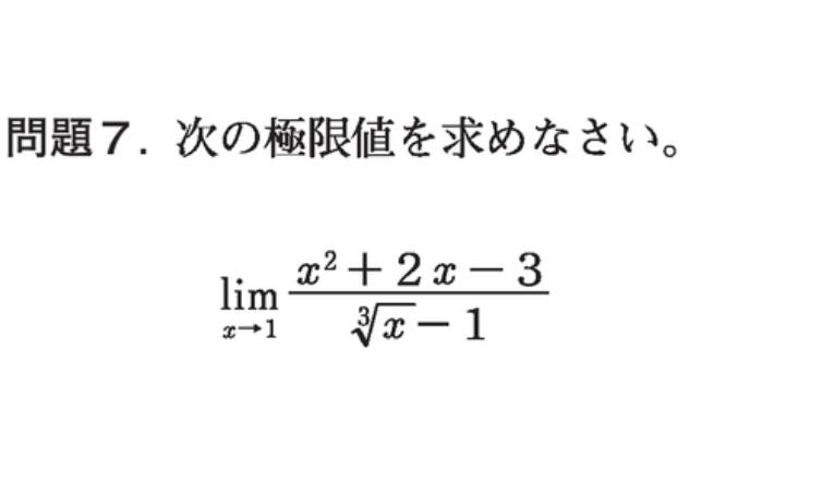 この分母の三乗根が取れなくて計算できません。どう計算したら良いでしょうか。