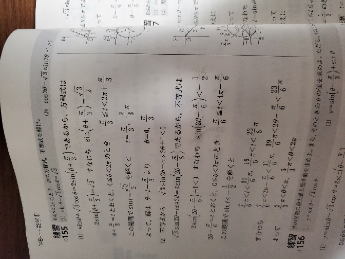 数学2B三角関数について2番は-をかけて √3sin2θ-cos2θ+1<0に変えたのでしょうか?