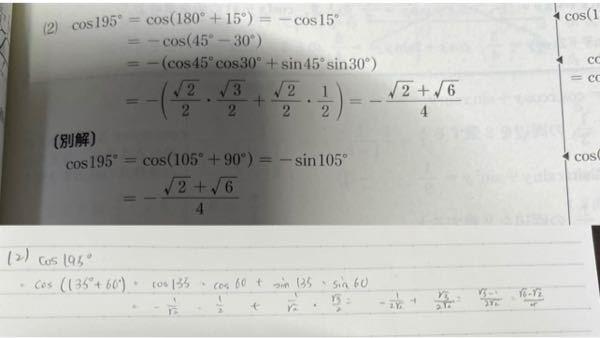 高校数学 三角関数 これはダメですか? 理由もお願いします