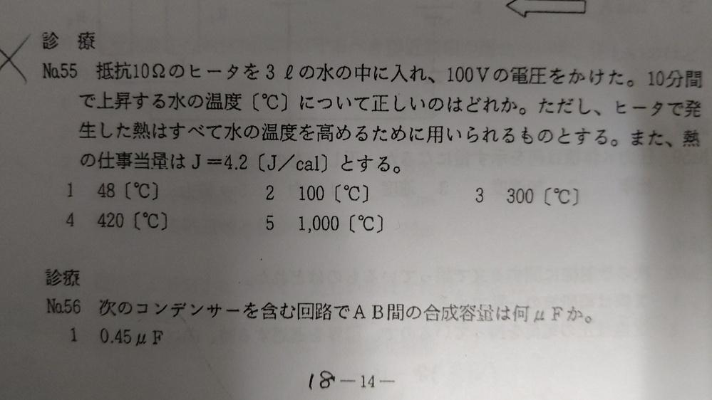 理科・物理の問題で困ってます、、、 どなたか解説お願いしますm(._.)m No.55です!