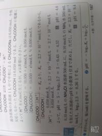 コイン500枚!!解ける方お願いします。 高校化学です。