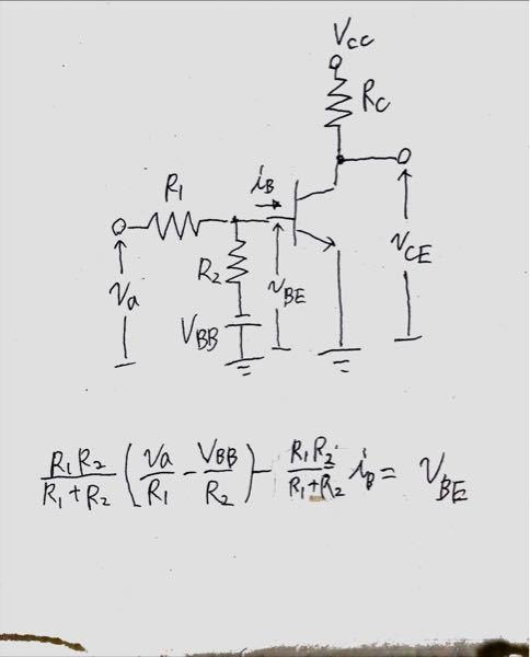 電子回路(電気回路)についての質問です。 画像の回路図でvBEとiBに対して式を立てると (R1R2)/(R1+R2)*(va/R1-VBB/R2)-iB*(R1R2)/(R1+R2)=vBE になるそうなのですが、どうやって立てたのかわかりません。 導出方法を教えてください。 ♂️