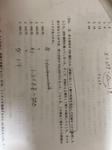 この問題の解き方を分かりやすく教えて欲しいです! 答えは4番です!