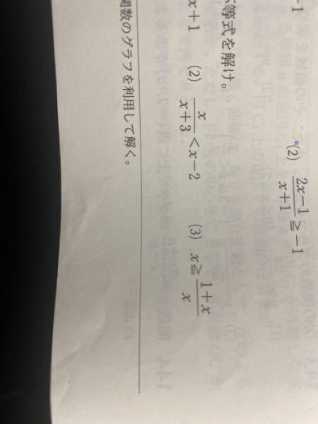 この問題の(2)、(3)を グラフなしで解く方法教えてください!
