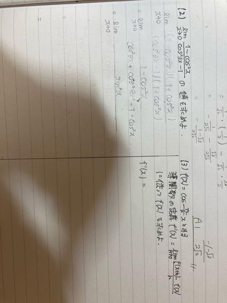 数学の質問です、、 すいませんこの(2)と(3)を教えてください(;_;)自分で解けないです、、、、、、