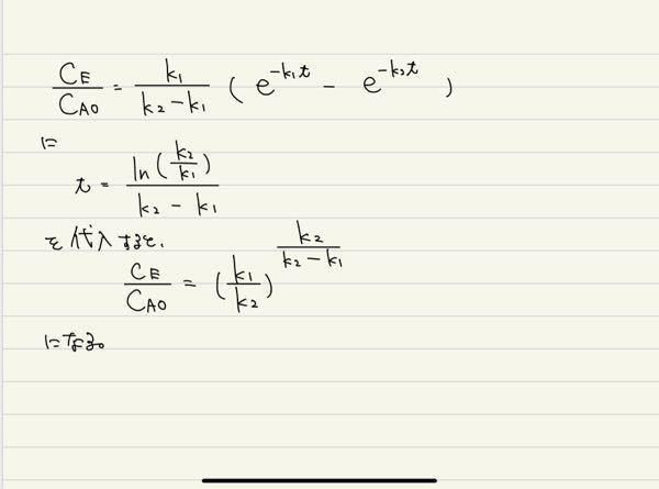 上式に下式を代入すると画像のように整理されるらしいのですがどうすればこうなるのでしょうか? 数学の得意な方、よろしくお願いします。
