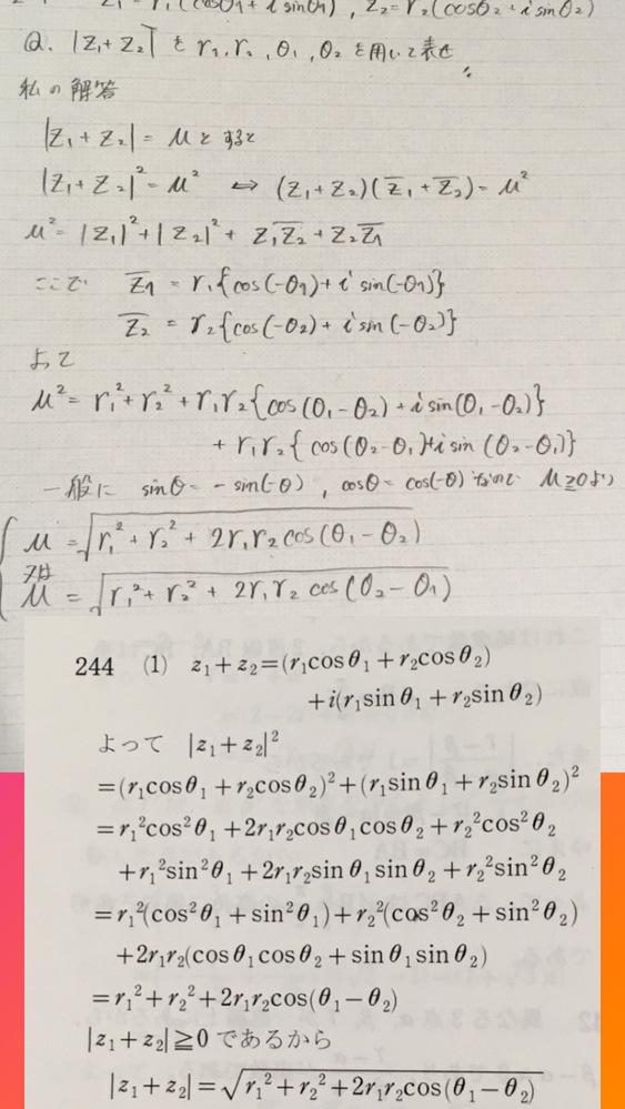 [コイン500][回答お願いします] 数学III 複素数平面についての質問です。私の解答の不備がどこなのか教えてください。 θの大小は問題には書いてありません。 模範解答では(θ1-θ2)の方のみが答えになっています