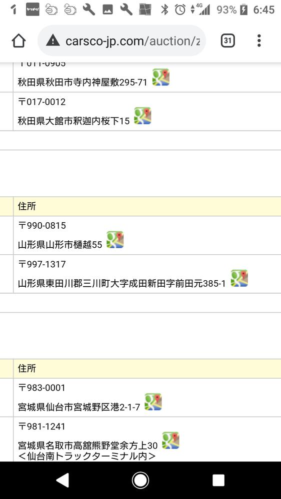 西濃運輸の住所の名前を教えて欲しいのですが、山形県○○55の○○の漢字が分からず教えて欲しいのですが宜しくお願いします。