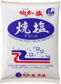 ホットソークをやるのにこの塩でも大丈夫ですか?