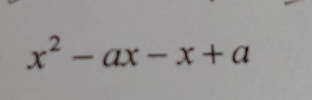 すみません何方かこの因数分解の解き方分かりやすく教えてくださいよろしくお願いいたします