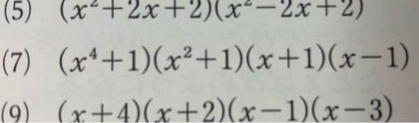 (7)の解き方を教えて欲しいです。