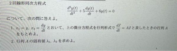 次の2階線形同次方程式の行列の問題を解いて欲しいです。