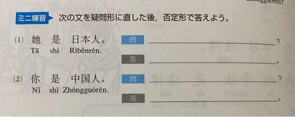 中国語のミニ練習の問題教えてください。