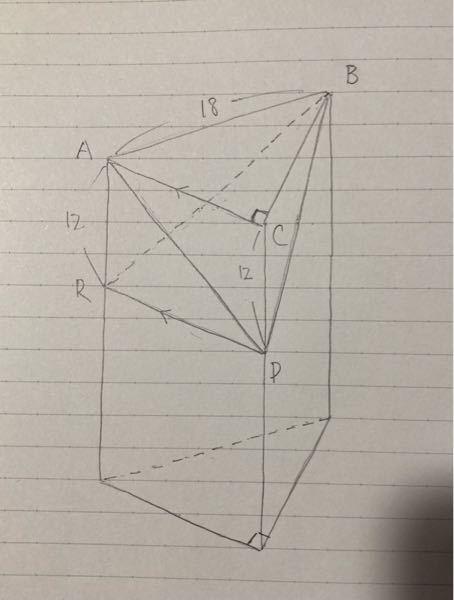 中3数学です この3角柱から四面体P-ABR(Pを頂点、底面が三角形ABR)の体積を求める方法と答えを教えてください よろしくお願いします