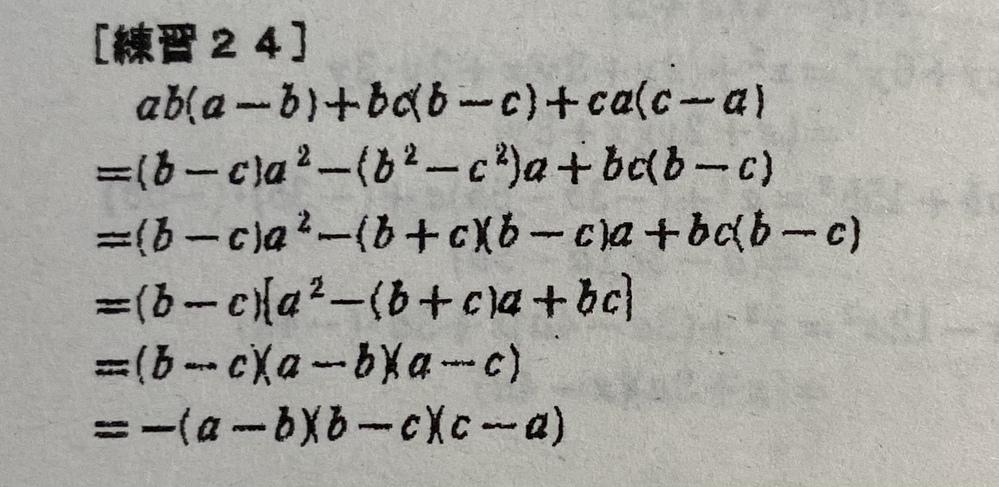 数1です! この問題の下から2行目までは解けていたんですけどそこからなぜ−をくくるのかが分かりません どなたか教えてください