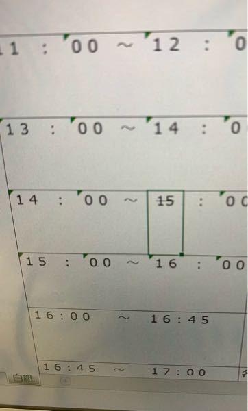 エクセルでなんか勝手に数字の上に横棒がつくんですけど、どうやって消すんですか?
